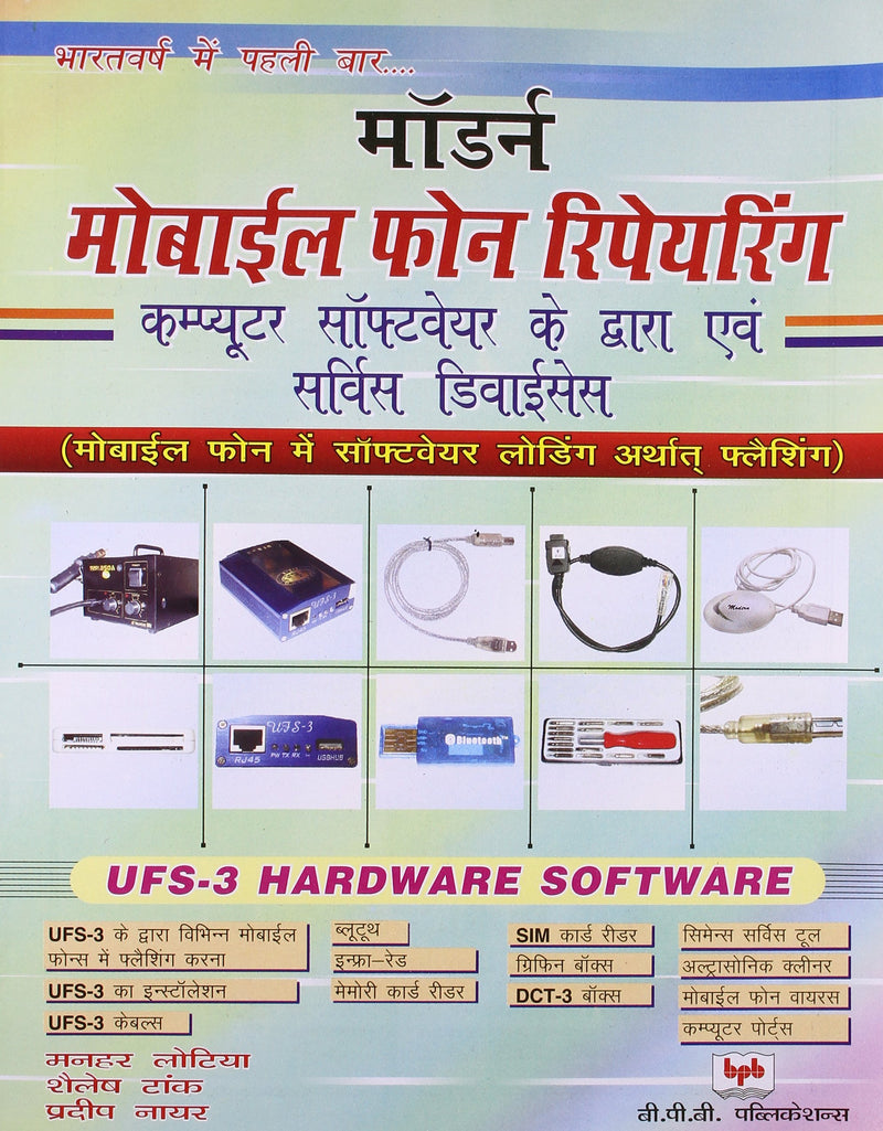 Modern Mobile Phone Introduction and Servicing (In Hindi)