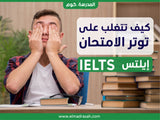 Are you ready to get high IELTS score in UAE? Start practicing your IELTS exam today.