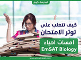 How to get over test stress and prepare for emsat biology