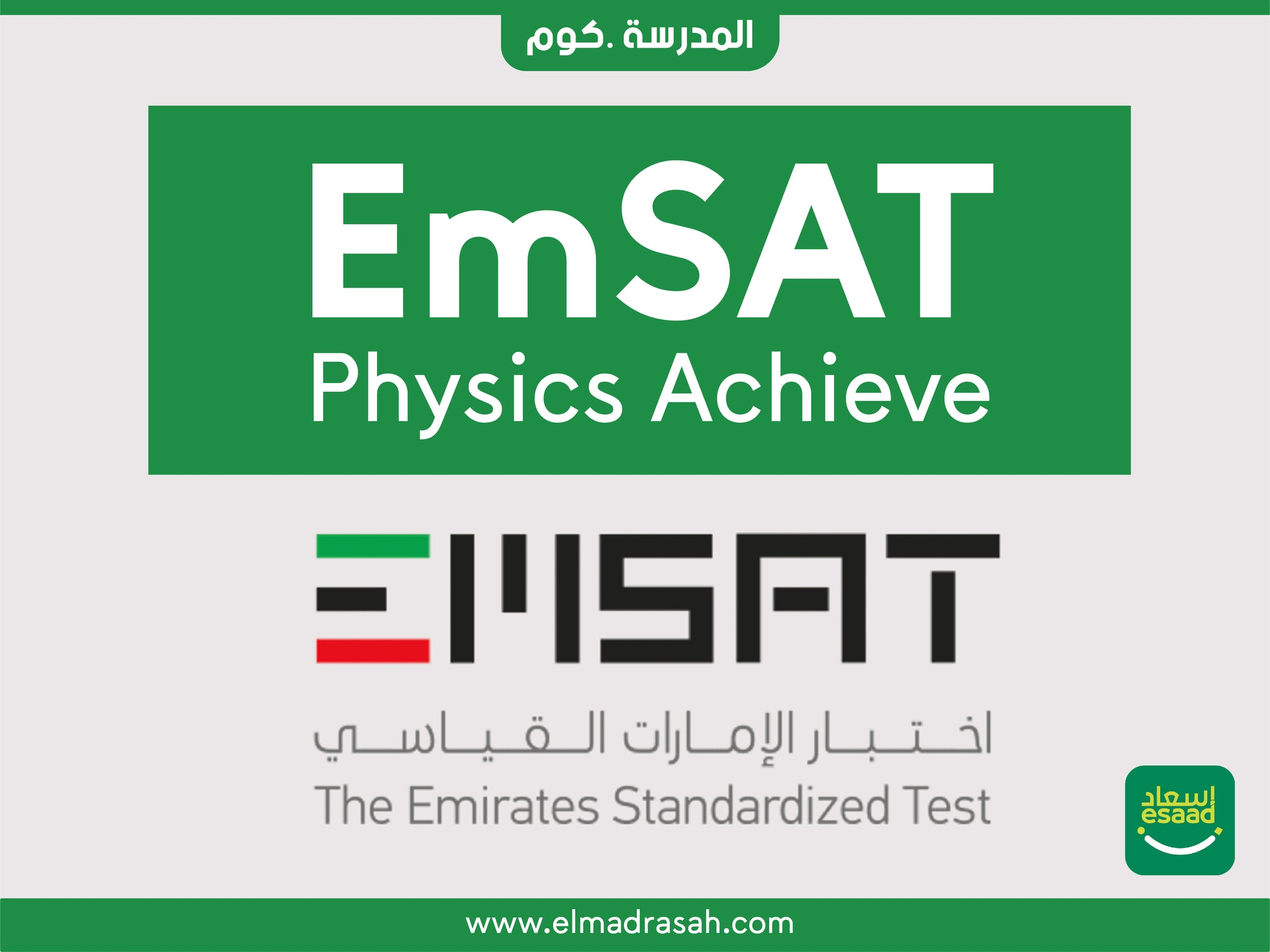 EmSAT Physics Achive Course Preparation and coaching to get high EmSAT exam results.