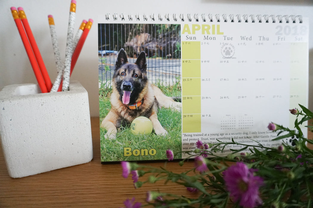 2018 Calendar by Gentle Paw Animal Shelter april