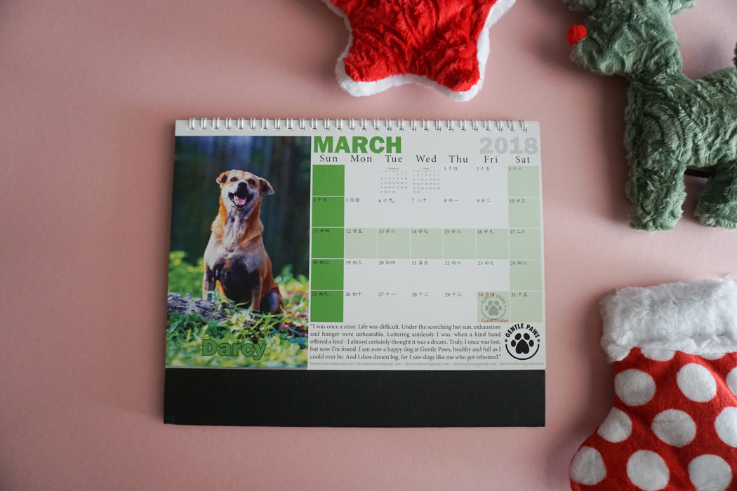 2018 Calendar by Gentle Paw Animal Shelter march