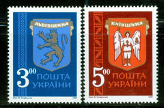 #148-150 Ukraine - Coat of Arms (MNH)