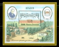 #194B Ukraine - Kyiv University S/S (MNH)