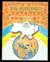 #194 Ukraine - Independence Day S/S (MNH)