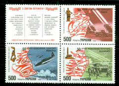 #195 Ukraine - Liberation of Soviet Areas S/S (MNH)