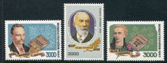 #201-203 Ukraine - Puliuj/Physicist/Science (MNH)