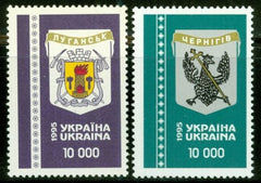 #212-213 Ukraine - Arms of Luhansk, Chernihiv (MNH)