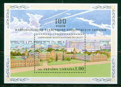#307 Ukraine - Kiev Polytechnical Institute S/S (MNH)