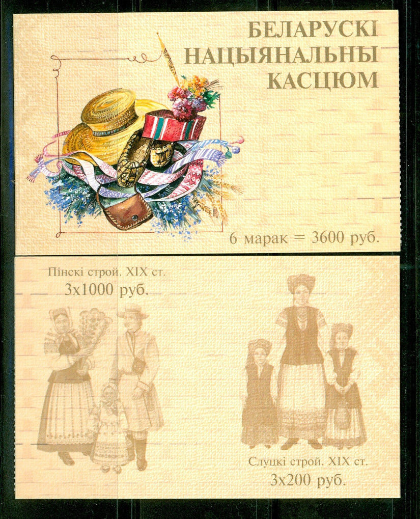 #392a Belarus - Native Costumes, Booklet (MNH)