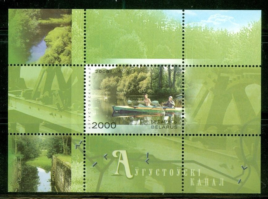 #598 Belarus - Augustow Canal S/S (MNH)