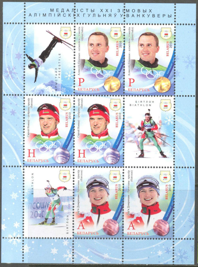 #733a Belarus - XXI Olympic Winter Games Medal Winners, Sheet of 6 (MNH)