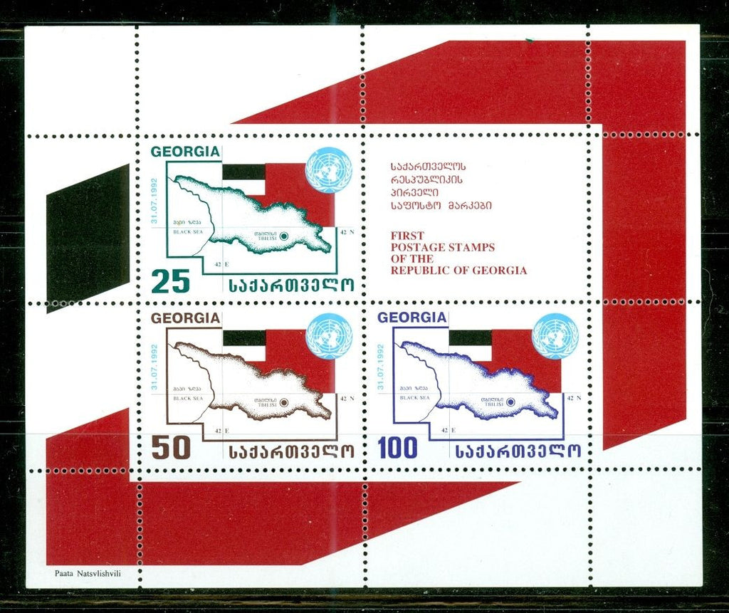 #75a Georgia - Admission to UN First Modern S/S (MNH)