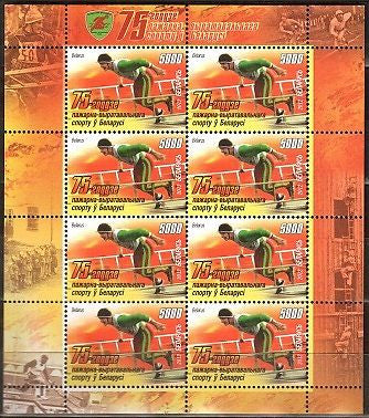 #837 Belarus - Firefighting and Rescue Sports, Sheet (MNH)