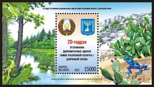 #841 Belarus - Diplomatic Relations between Belarus and Israel S/S (MNH)