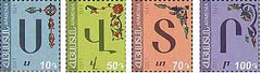#1100-1103 Armenia - 2017 Armenian Alphabet Type of 2012, Set of 4 (MNH)