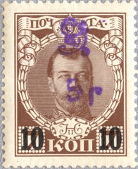 #196 Armenia - On Stamps of 1916, Type f (MNH)