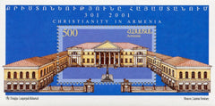 #569 Armenia - Christianity in Armenia, 1700th Anniv. S/S (MNH)