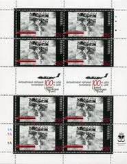 #584 Armenia - Memorial to Armenian Earthquake Victims M/S (MNH)
