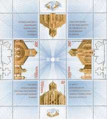 #634 Armenia - Christianity in Armenia, 1700th Anniv., S/S (MNH)