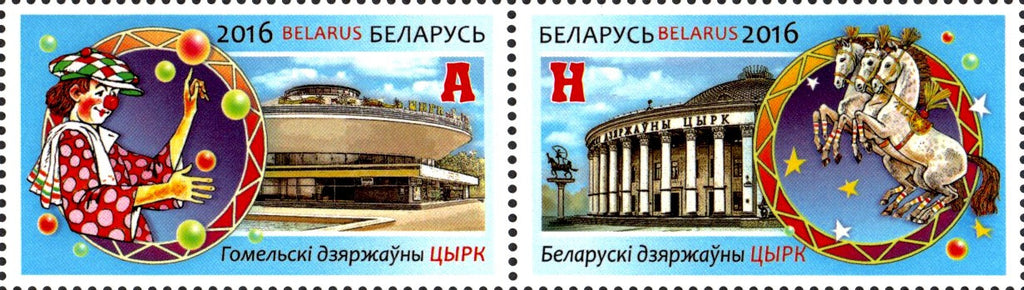 #1004 Belarus - Circus Venues and Performers, Pair (MNH)