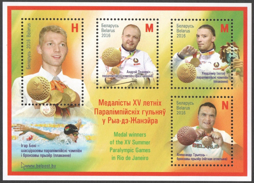 Belarus - 2016 Rio Paralympic Games, Medal Winners M/S (MNH)