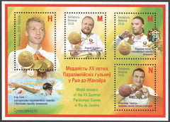 #1022 Belarus - Medalists at 2016 Summer Paralympics M/S (MNH)