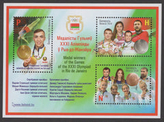 #1021 Belarus - Medalists at 2016 Summer Olympics S/S (MNH)