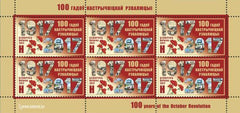 Belarus - 2017 October Revolution, 100th Anniv. M/S (MNH)