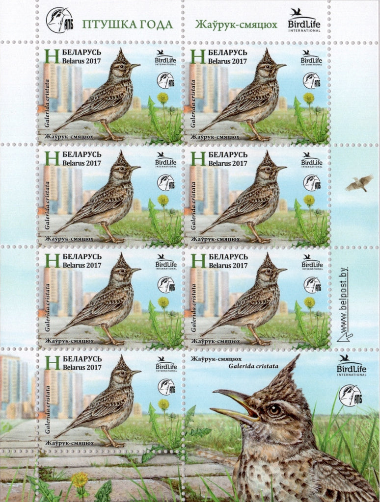 #1041 Belarus - Bird of the Year: Crested Lark M/S (MNH)