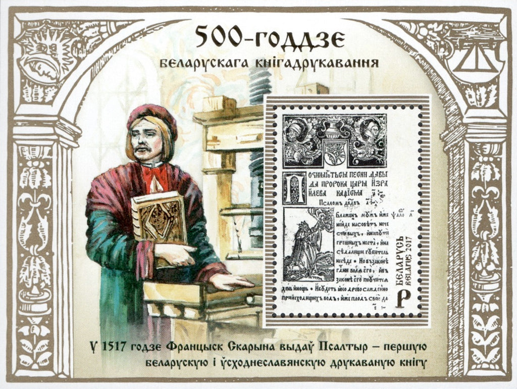 #1057 Belarus - Book Printing in Belarus, 500th Anniv. S/S (MNH)
