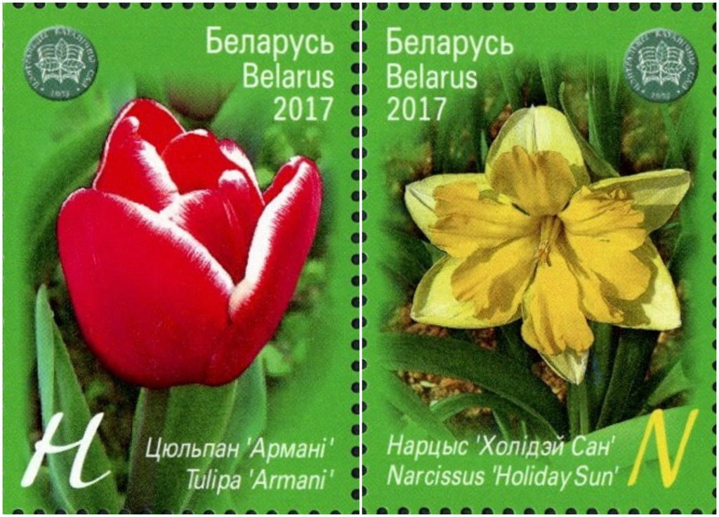#1045-1046 Belarus - Flowers of Central Botanical Garden (MNH)