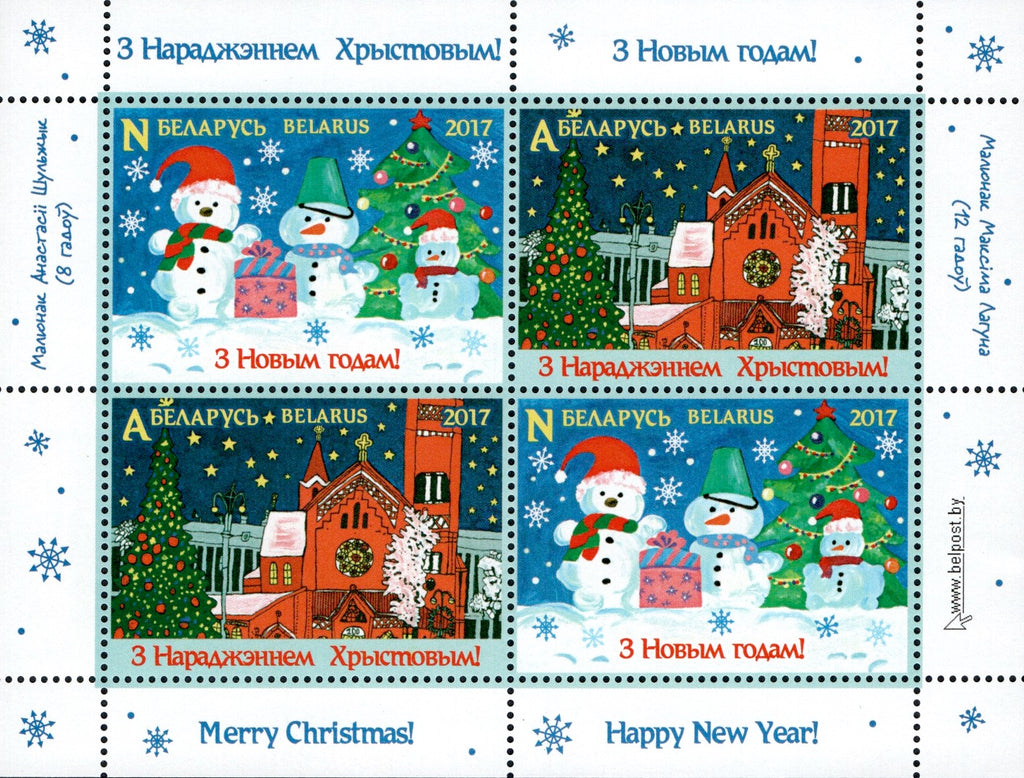 #1063a Belarus - Christmas & New Year's Day S/S (MNH)