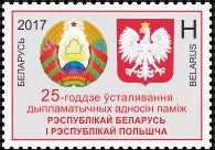 #1040 Belarus - Diplomatic Relations with Poland, 25th Anniv. (MNH)
