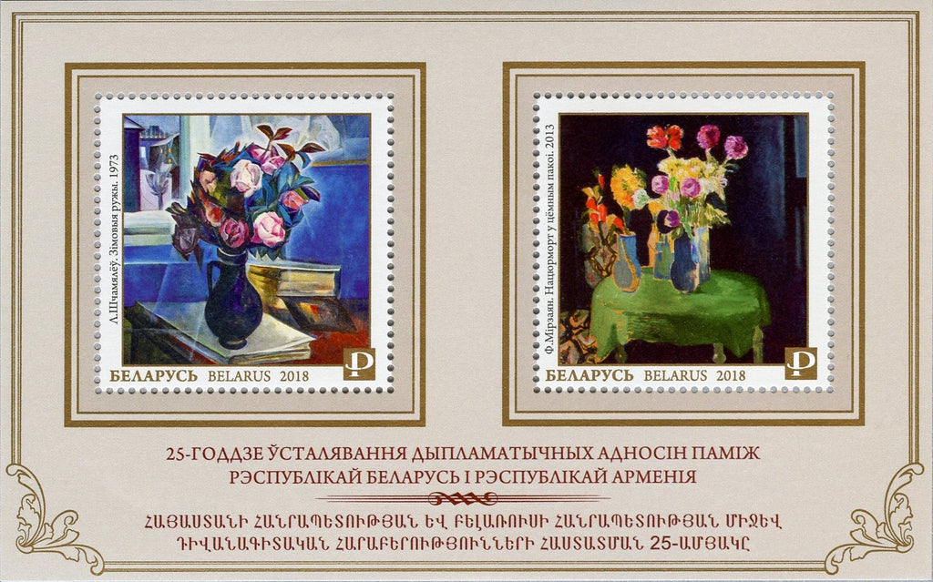 Belarus - 2018 Diplomatic Relations with Armenia, 25th Anniv. S/S (MNH)