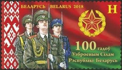 #1081 Belarus - 2018 Armed Forces of Belarus, Cent. (MNH)