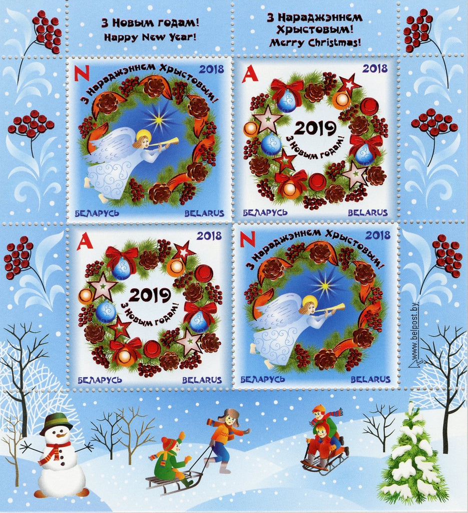 Belarus - 2018 Happy New Year 2019, Merry Christmas S/S (MNH)