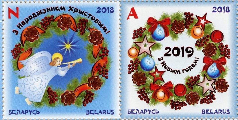 Belarus - 2018 Happy New Year 2019, Merry Christmas, Set of 2 (MNH)