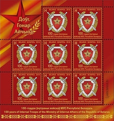 Belarus - 2018 Ministry of Internal Affairs, 100th Anniv. M/S (MNH)
