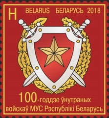Belarus - 2018 Ministry of Internal Affairs, 100th Anniv., Single (MNH)