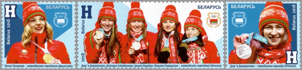 #1094-1096 Belarus - Belarussian Medalists at 2018 Winter Olympics, Set of 3 (MNH)