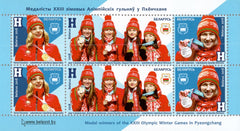 #1096a Belarus - Belarusian Medalists at 2018 Winter Olympics S/S (MNH)