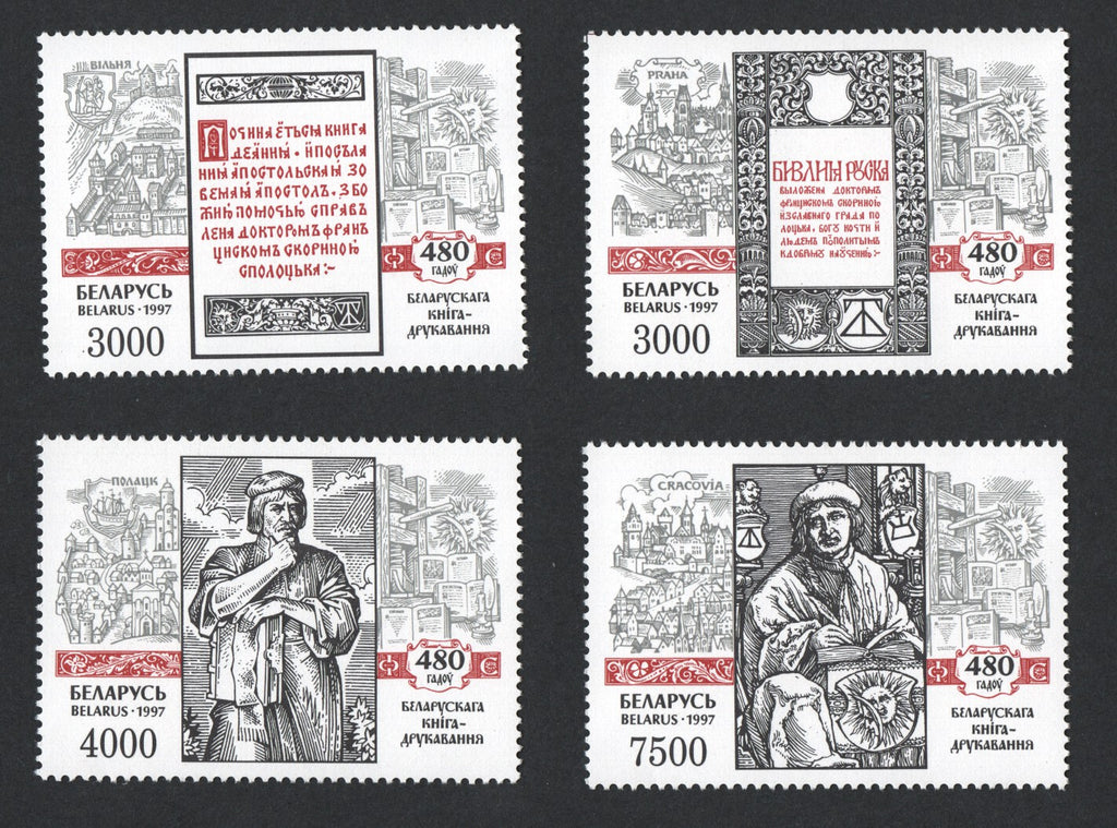 #217-220 Belarus - Book Printing in Belarus, 480th Anniv. (MNH)