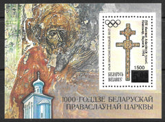 #59 Belarus - No. 18 Surcharge, Perf S/S (MNH)