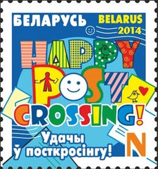 #884 Belarus - 2014 Happy Postcrossing (MNH)
