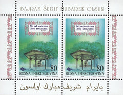 #244 Bosnia (Muslim) - Bairam Festival, Sheet of 2 (MNH)