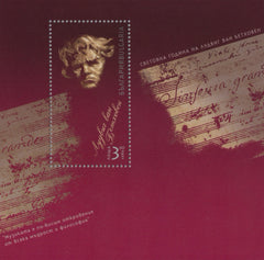 Bulgaria - 2020 Beethoven, 250th Birth Anniv. S/S (MNH)