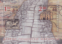 Bulgaria - 2020 Europa: Ancient Postal Routes S/S (MNH)