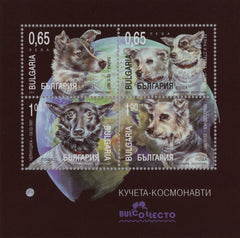 #4581 Bulgaria - Dogs Launched Into Space, Perf. M/S (MNH)