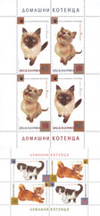 #4652-4653 Bulgaria - Cat Breeds, 2 M/S (MNH)